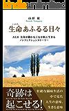 生命あふるる日々: ALS 全身が動かなくなる病と生きるノンフィクションストーリー:奇跡は起こせる!壮絶な闘病生活の中で見た人生の意味、生きる意味