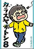 カラスヤサトシ(8) (アフタヌーンコミックス)