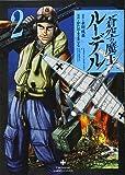 蒼空の魔王ルーデル 2 (バンブーコミックス)