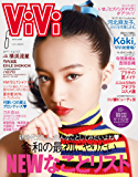 ViVi (ヴィヴィ) 2019年 6月号 [雑誌]