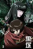 黒塚 -KUROZUKA- Vol.3 [DVD]