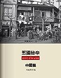 五国秘辛·中国篇 (香港凤凰周刊文丛系列)