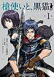 槍使いと、黒猫。 1 (HJコミックス)