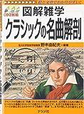 クラシックの名曲解剖 (図解雑学)