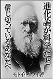 進化論が科学だと信じ切っているあなたへ Kindleトラクト