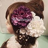 【色違い多数】成人式 卒業式 結婚式に上品な2色のダリアとミニフラワー パールシャワー アートフラワー髪飾り