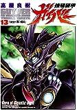 強殖装甲ガイバー (13) (角川コミックス・エース)
