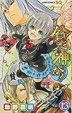 貧乏神が! 13 (ジャンプコミックス)