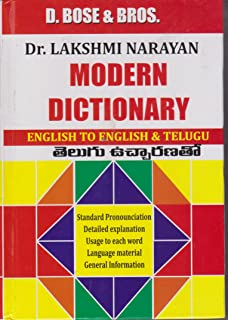 Amazon in: Buy Telugu English Dictionary Book Online at Low