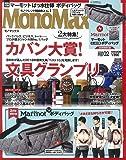 MonoMax(モノマックス) 2019年 2月号