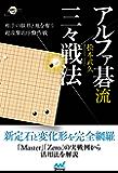 アルファ碁流 三々戦法 (囲碁人ブックス)