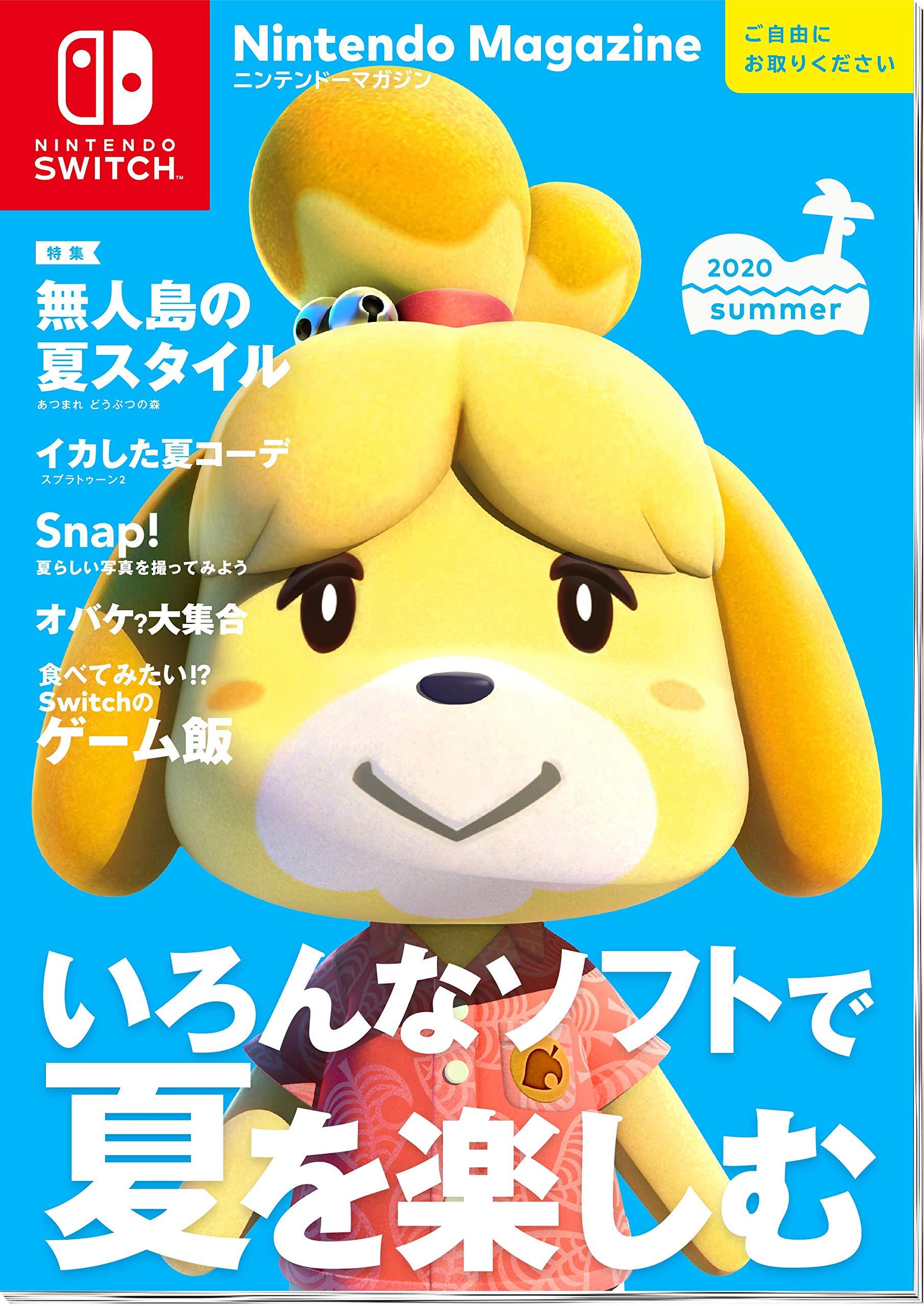 ニンテンドースイッチ ダウンロード版ソフトが500円オフに!「NintendoSwitch 2020夏のソフトカタログキャンペーン」