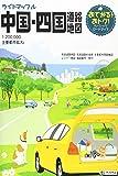 ライトマップル 中国・四国 道路地図 (ドライブ 地図 | マップル)