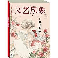 文艺风象:肉真好吃(2014年1月刊)