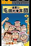 突撃!! 屯田村青年団 6巻