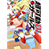 超可動ガールズ : 1 (アクションコミックス)
