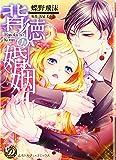 背徳の婚姻 (乙女ドルチェ・コミックス チ 1-2)