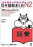 日本語総まとめN2語彙 (アスク出版)