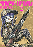 サバゲっぱなし(2) (サンデーGXコミックス)