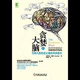 贪婪的大脑:为何人类会无止境地寻求意义(2014年文津奖科普类推荐图书)