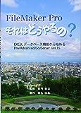 ファイルメーカープロ FileMaker Pro それはどうやるの? EXCELデータベース機能から始めるPro/Advanced/Go/Server ver.15