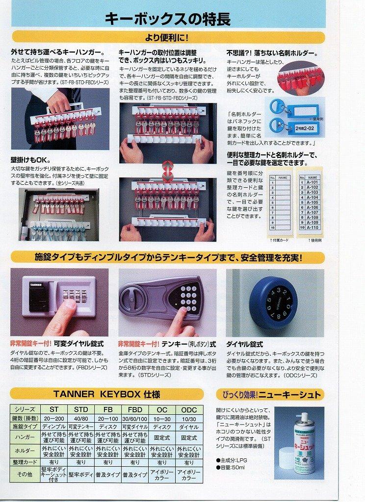 キーの管理が簡単で便利に 【TANNER/FBD-30】 【可変ダイヤル錠式キーボックス 30本掛用】