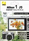 Nikon Nikon 1 J5用液晶保護フィルム NH-AFLJ5