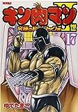 キン肉マン2世究極の超人タッグ編 17 (プレイボーイコミックス)