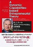 D. J. ティース ダイナミック・ケイパビリティの企業理論