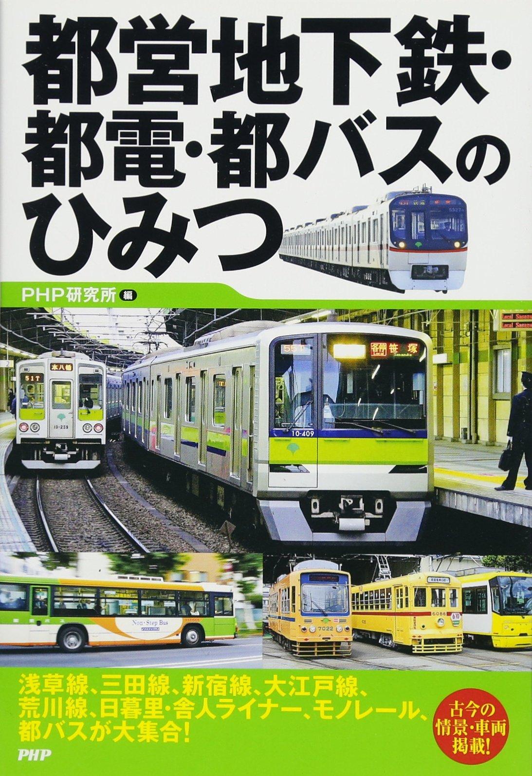 地下鉄 都営 都営地下鉄|日本の地下鉄|日本地下鉄協会