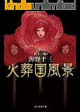 火葬国風景 (創元推理文庫)