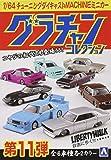 1/64 ブラインドトイ ダイキャストミニカー グラチャンコレクション Part.11 12個入 BOX