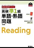 英検分野別ターゲット 英検準1級 単語・熟語問題 改訂版