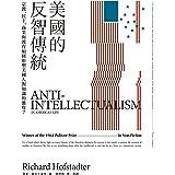 美國的反智傳統: 宗教、民主、商業與教育如何形塑美國人對知識的態度? (Traditional Chinese Edition)
