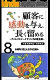第8巻 永続的に売上が上がる仕組み: 「顧客に感動を与え、長く留める」 ーダイレクトマーケティングの最先端ー