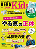 AERA with Kids 2019年 秋号