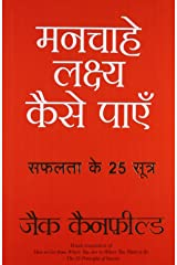MANCHAHE LAKSHYA KAISE PAYEN  (Hindi) Kindle Edition