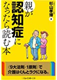 親が認知症になったら読む本 (二見レインボー文庫)