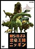 知られざる恐竜王国ニッポン [DVD]