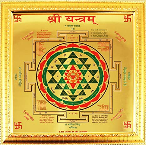 Buy Heirloom Quality Shree Yantra Frame - for Wealth Money Success and Achievement Shri Shri Yantra (Golden, 26 x 26 cm) Online at Low Prices in India ...