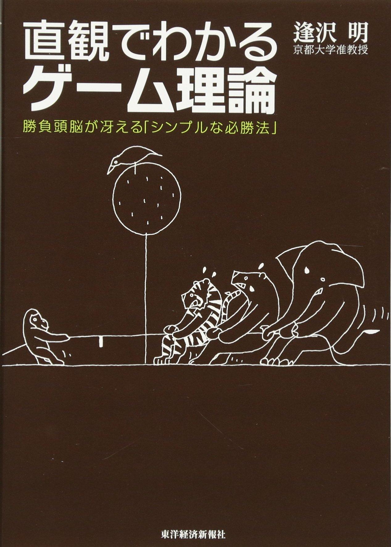 Chokkan de wakaru gemu riron : Shobu zuno ga saeru shinpuru na hisshoho. pdf epub