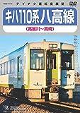 キハ110系 八高線 [DVD]