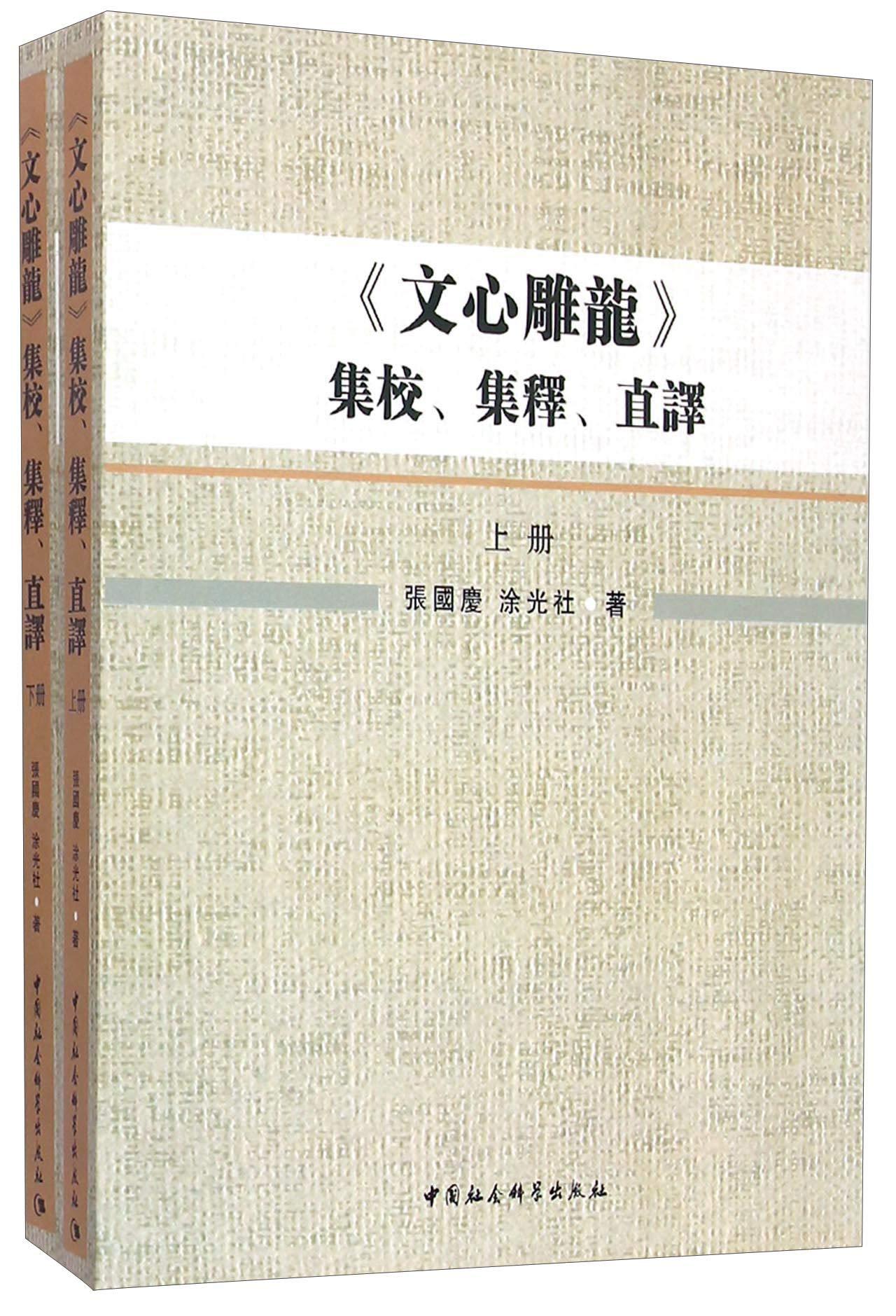 Download 《文心雕龙》集校、集释、直译:全2册 pdf epub