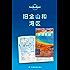 Lonely Planet孤独星球:旧金山和湾区 (Lonely Planet孤独星球旅行指南 17)