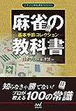麻雀の教科書 -基本手筋コレクション- (日本プロ麻雀連盟BOOKS)