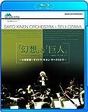 「幻想」&「巨人」 小澤征爾・サイトウ・キネン・オーケストラ~ [Blu-ray]