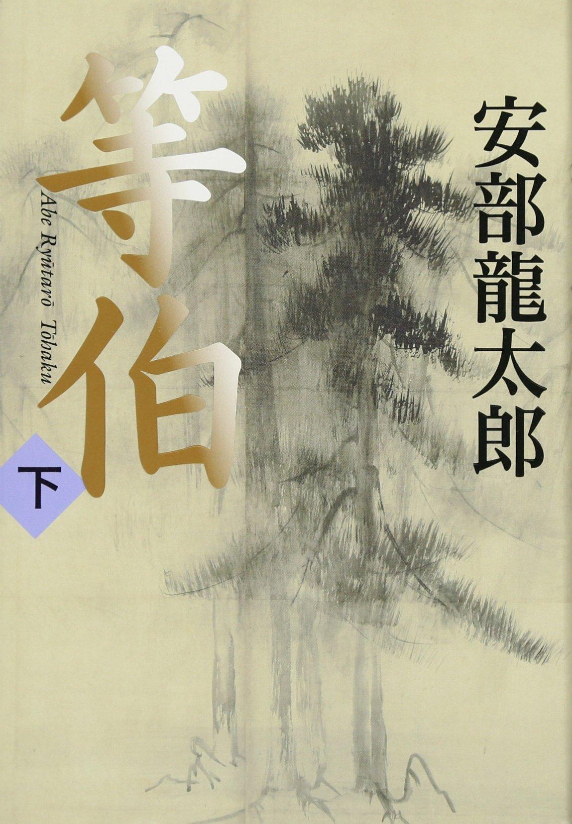 Download Tohaku Vol. 2 of 2 (Japanese Edition) PDF