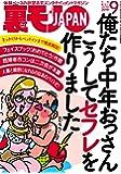 裏モノJAPAN 2019年 09 月号 [雑誌]