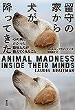 留守の家から犬が降ってきた ―心の病にかかった動物たちが教えてくれたこと―