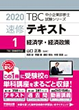 速修テキスト〈1〉経済学・経済政策〈2020年版〉 (TBC中小企業診断士試験シリーズ)